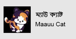 Maauu Cat